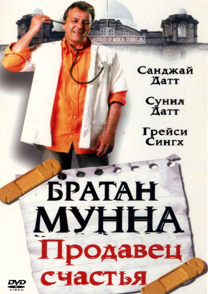 Фильмы Братан Мунна: Продавец счастья