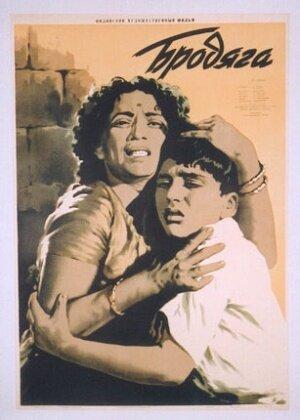 Бродяга (1951) полный фильм