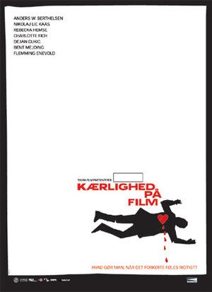 История чужой любви  (2007)