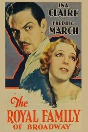 Бродвейская королевская семья (1930)