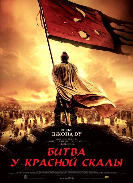 Битва у Красной скалы / Red Cliff / Chi bi (2008)