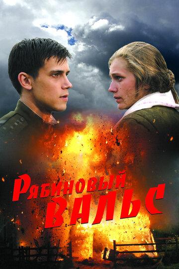 Рябиновый вальс (2009) полный фильм