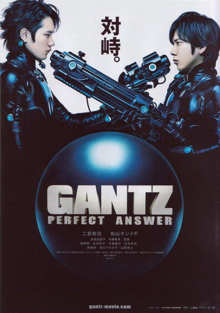 Ганц: Идеальный ответ (2011)