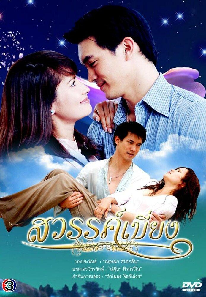716639 - Покинутый рай ✦ 2008 ✦ Таиланд