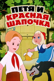 Смотреть онлайн Петя и Красная Шапочка