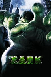 Халк (2003)