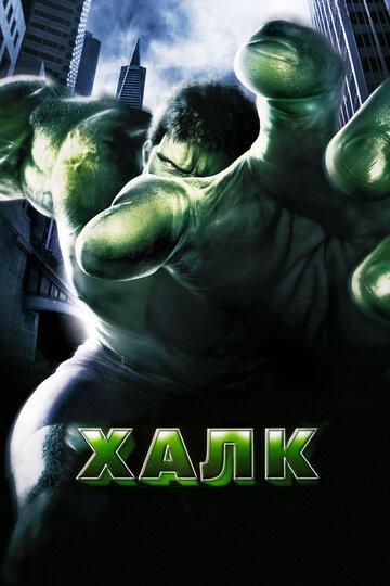 Халк 2003