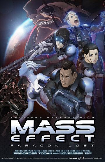 Mass Effect: Утерянный Парагон