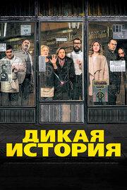 Дикая история (2016)