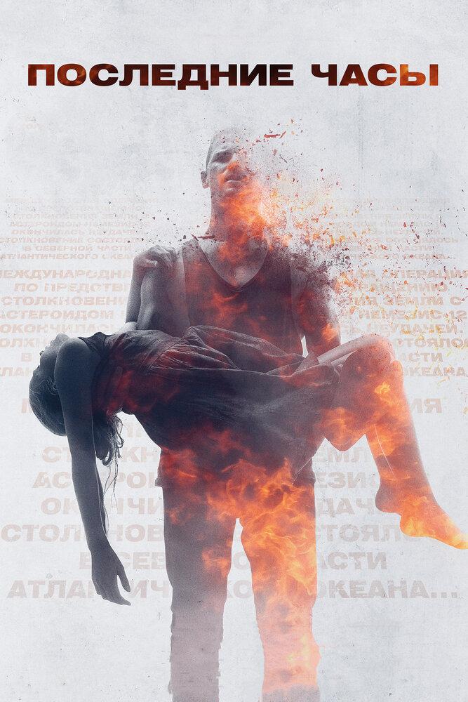 Фильмы Последние часы смотреть онлайн