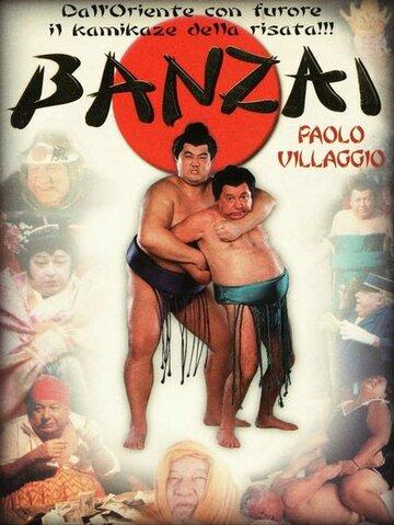 Банзай (1997)