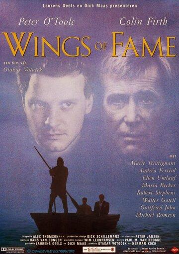 Крылья славы (1990) — отзывы и рейтинг фильма