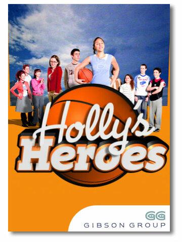 Команда Холли (2005)