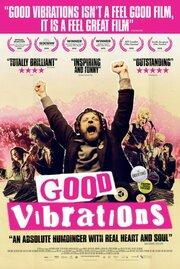 Хорошие вибрации (2012)