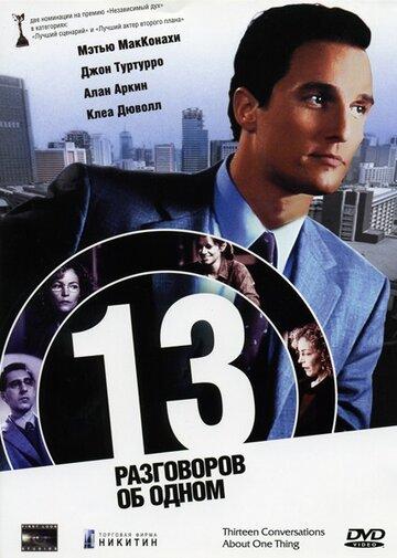 13 разговоров об одном (2001) — отзывы и рейтинг фильма