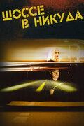 Шоссе в никуда (1996)