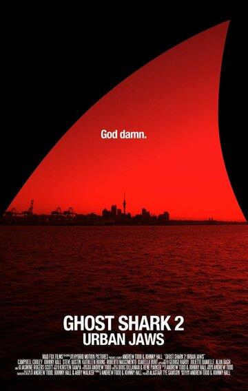 Фильм Акула-призрак 2: Городские челюсти