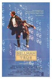 Беллмен и Тру (1987)