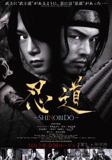 Шинобидо (Shinobidô)