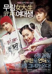 Моя могучая принцесса (2008)