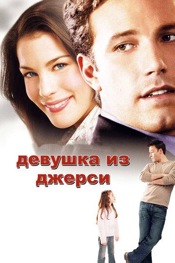 Фильм Девушка из Джерси (2004)