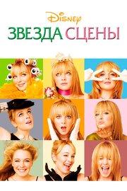 Звезда сцены (2004)