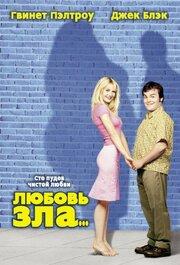Любовь зла (2001)