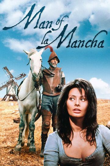 Фильм Человек из Ла Манчи