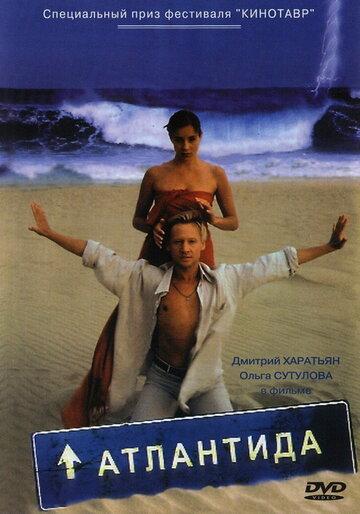 Атлантида 2002