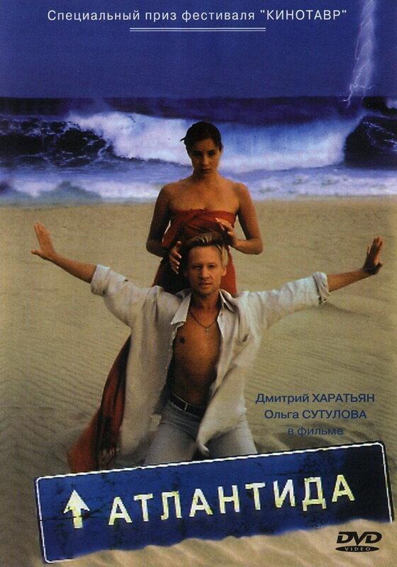 Атлантида / (2002)