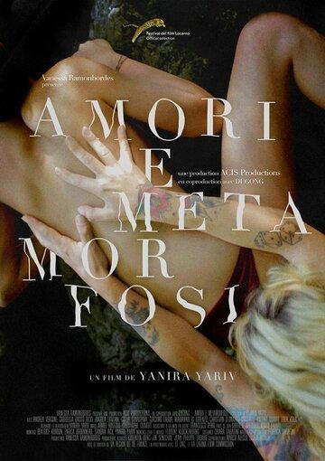 Любовь и метаморфоза (Amori e metamorfosi)