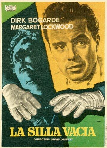 В роли мрачной тени (1955)