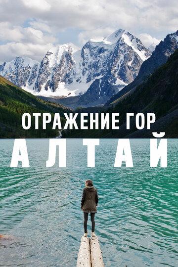 Отражение гор. Алтай (2016) полный фильм онлайн
