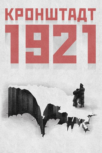 Кронштадт 1921