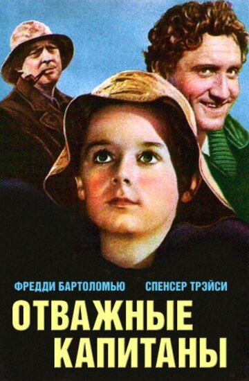 Отважные капитаны (1937)