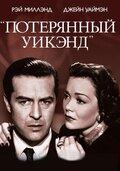 Потерянный уик-энд (1945)