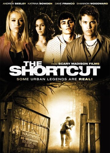 �������� ���� (The Shortcut)