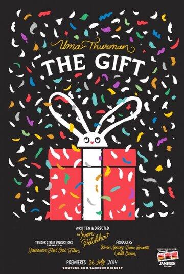 Подарок 2014