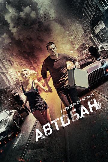 Автобан / Collide (2016) смотреть онлайн