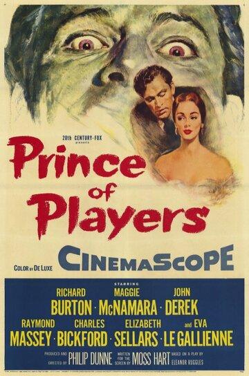 Принц игроков