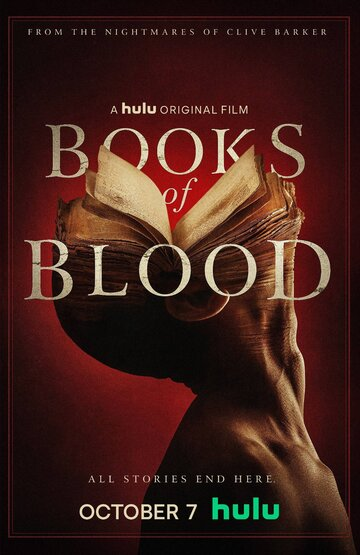 Книги крови 2020 | МоеКино