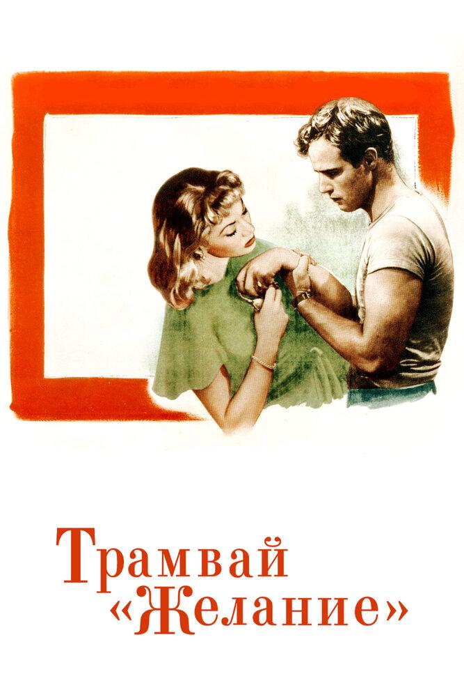 Трамвай «Желание» / A Streetcar Named Desire (1951)