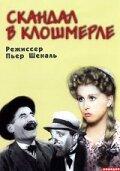 Скандал в Клошмерле (1947)