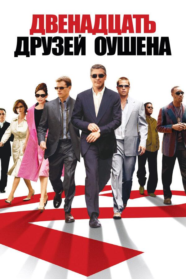 Отзывы к фильму – Двенадцать друзей Оушена (2004)