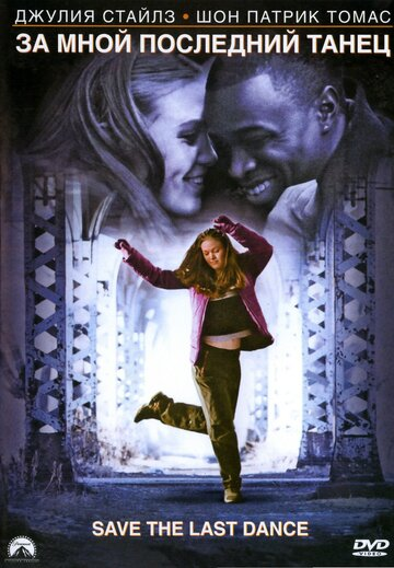 Постер к фильму За мной последний танец (2001)