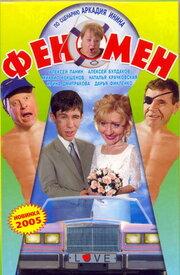 Феномен (2005)