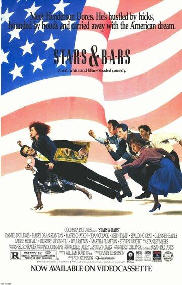Постер к фильму Звезды и полосы (1988)