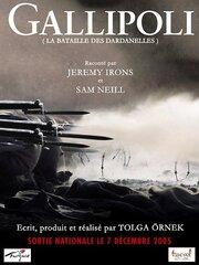 Галлиполи (2005)