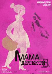 Смотреть онлайн Мама-детектив