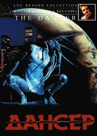 Дансер / The Dancer (2000)
